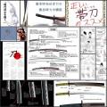 日本刀についてのあれこれ12選